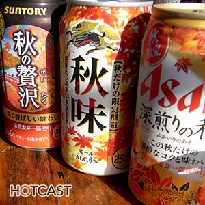 秋酒の楽しみ! #455