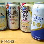 ノンアルコールビールのお気に入りを探せ! #648