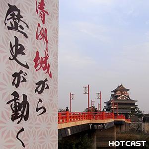 その時「清須」で歴史が動いた #414