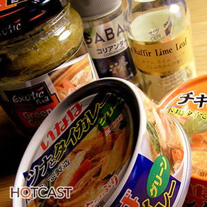 この夏食べタイ☆アジアカレー #443