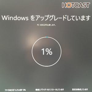 Windows10アップグレード事変  #545