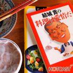 バイブルになった料理本 #607